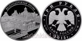 3 рубля Здание железнодорожного вокзала, г