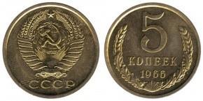 5 КОПЕЕК 1966