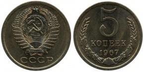 5 КОПЕЕК 1967