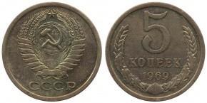 5 КОПЕЕК 1969