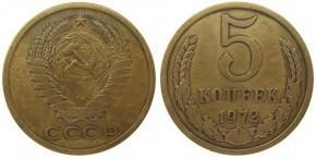 5 КОПЕЕК 1972