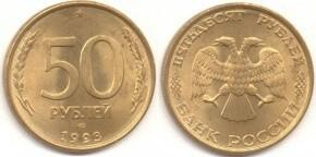 50 РУБЛЕЙ 1993 года лмд