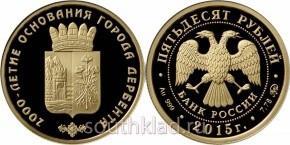 50 рублей 2000-летие основания г