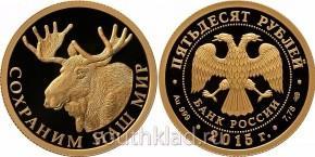50 рублей Лось