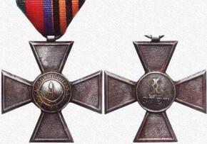 Крест «Спасения Кубани»