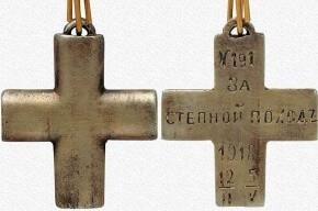 Крест «За Степной поход»