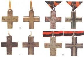 Крест «За Степной поход»1