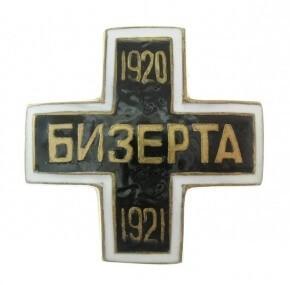 Крест для моряков, эвакуированных в Бизерту