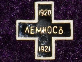 Крест для воинов, эвакуированных на остров Лемнос