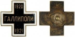 Крест для воинов, эвакуированных в Галлиполи