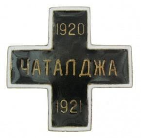Крест для воинов, эвакуированных в городок Чаталджа