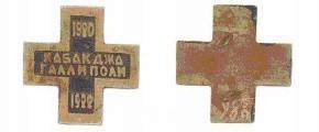 Крест для воинов, эвакуированных в имение Кабакджа