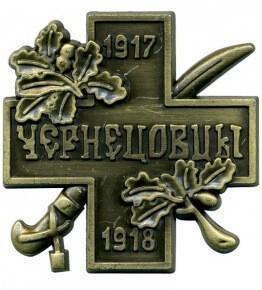 Крест партизан «Чернецовцев»