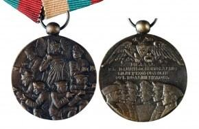Медаль «В намять освобождения Северной области от большевиков»