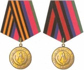 Медаль «За освобождение Кубани» (2)