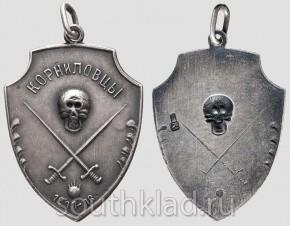 Жетон Корниловского ударного полка