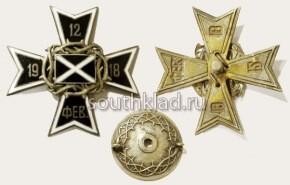 Знак 1-го офицерского пехотного генерала маркова полка