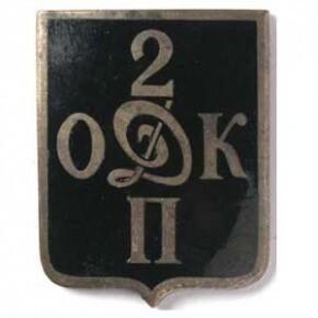 Знак 2-го офицерского конного генерала Дроздовского полка