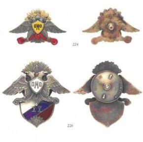 Знак Особого Манчжурского Отряда (эмигрантский)