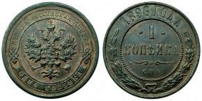 1 КОПЕЙКА 1896