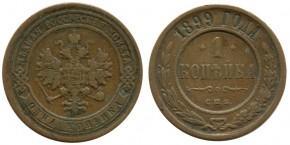 1 КОПЕЙКА 1899