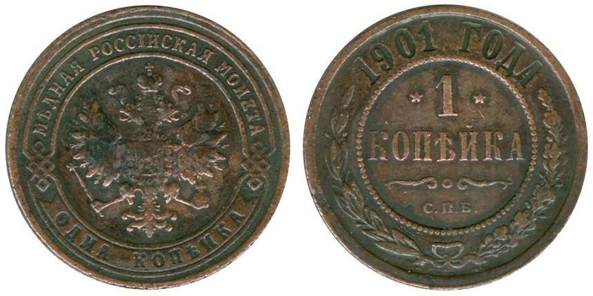1 копейка 1901 года