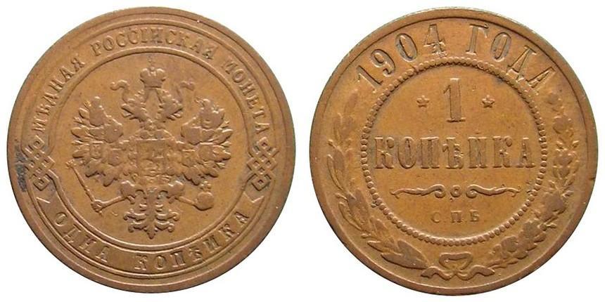 1 копейка 1904 года