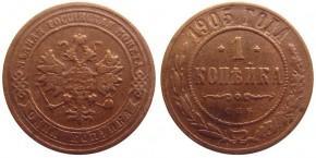 1 КОПЕЙКА 1905