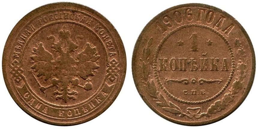 1 копейка 1906 года