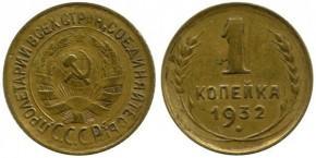 1 КОПЕЙКА 1932