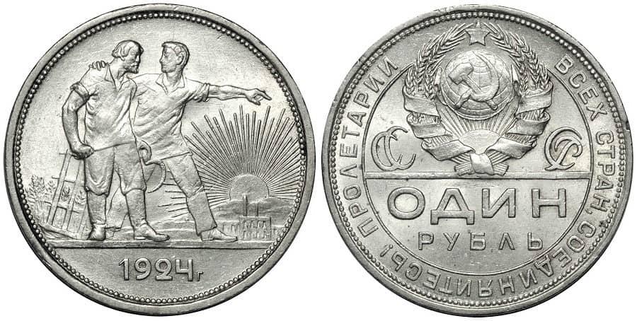 1 рубль1924 года