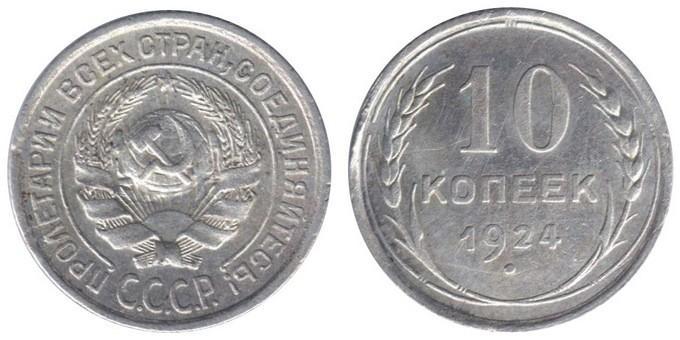 10 копеек1924 года