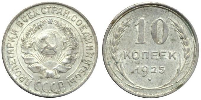 10 копеек1925 года