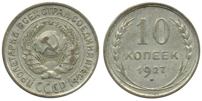 10 копеек1927 года