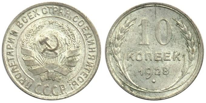 10 копеек1928 года