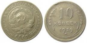 10 КОПЕЕК 1929