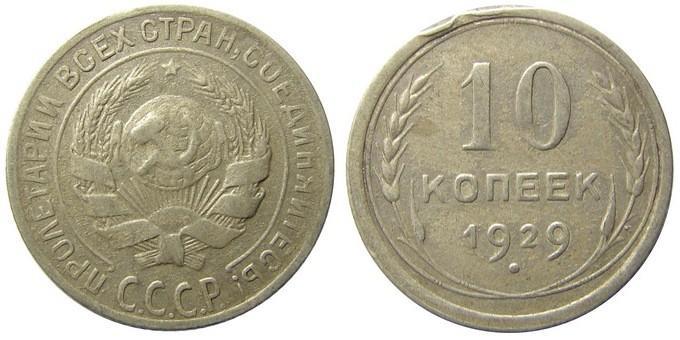 10 копеек1929 года