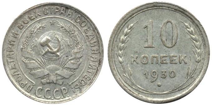 10 копеек1930 года