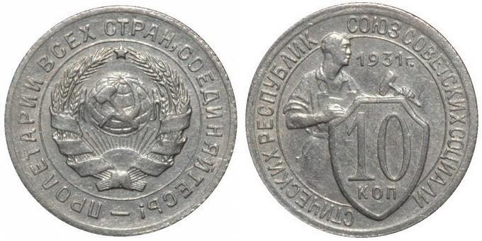10 копеек1931 года