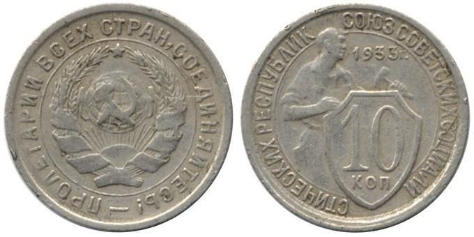 10 копеек1933 года