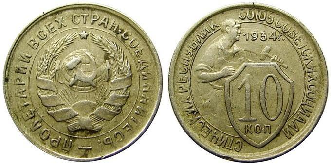 10 копеек1934 года
