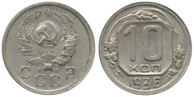 10 копеек1936 года