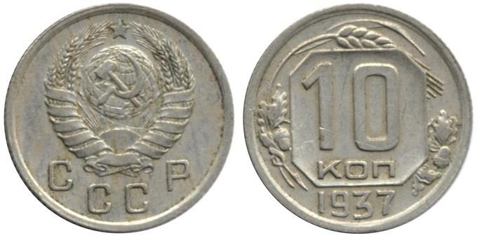 10 копеек1937 года