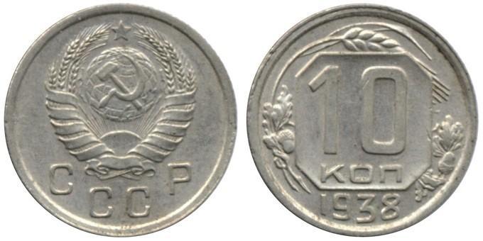10 копеек1938 года
