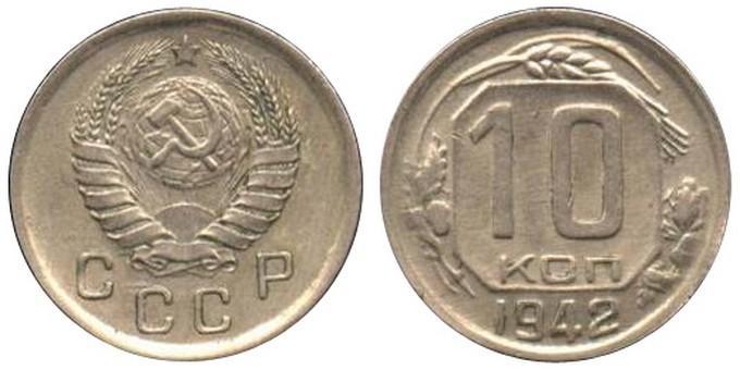 10 копеек1942 года