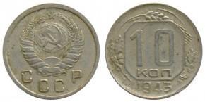 10 КОПЕЕК 1943