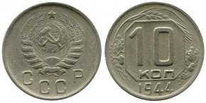 10 КОПЕЕК 1944