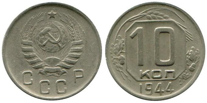 10 копеек1944 года