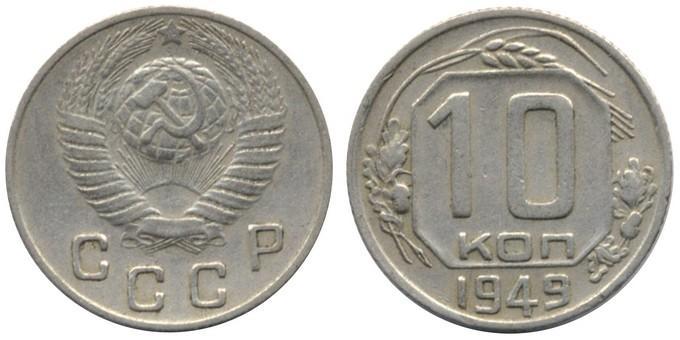 10 копеек1949 года