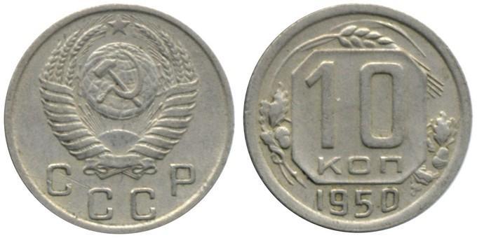 10 копеек1950 года
